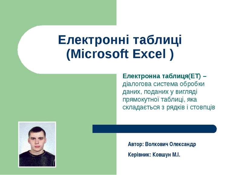 Електронні таблиці (Microsoft Excel ) Електронна таблиця(ЕТ) – діалогова сист...