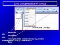 Щоб створити новий слайд Виконати або виконати, або клацнути лівою клавішею м...