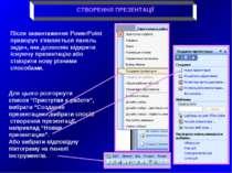 Після завантаження PowerPoint праворуч з'являється панель задач, яка дозволяє...