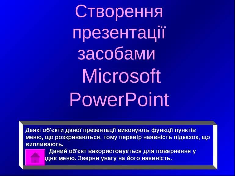 Створення презентації засобами Microsoft PowerPoint Деякі об'єкти даної презе...