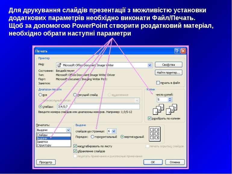 Для друкування слайдів презентації з можливістю установки додаткових параметр...