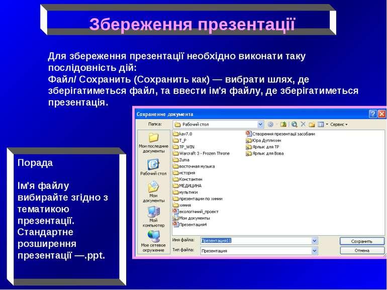 Порада Ім'я файлу вибирайте згідно з тематикою презентації. Стандартне розшир...