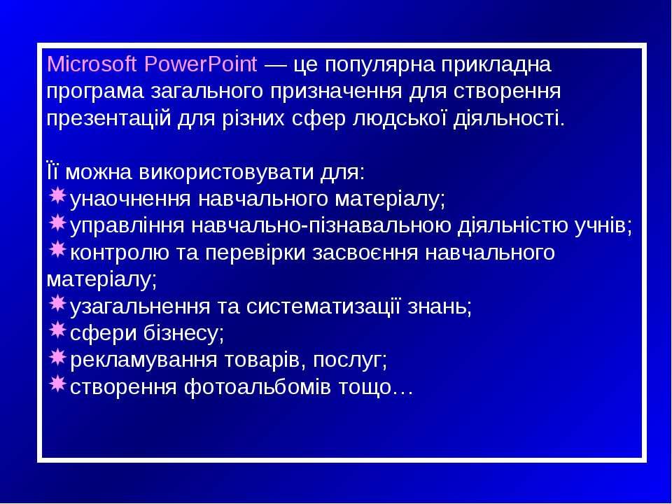 Microsoft PowerPoint — це популярна прикладна програма загального призначення...