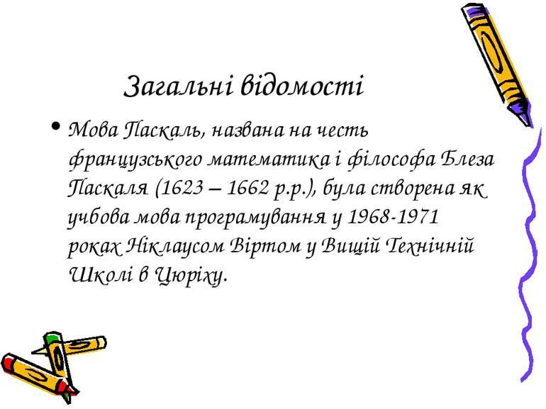 Загальні відомості Мова Паскаль, названа на честь французського математика і ...