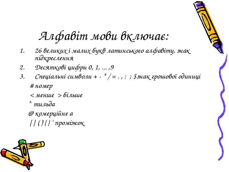 Алфавіт мови включає: 26 великих і малих букв латинського алфавіту, знак підк...