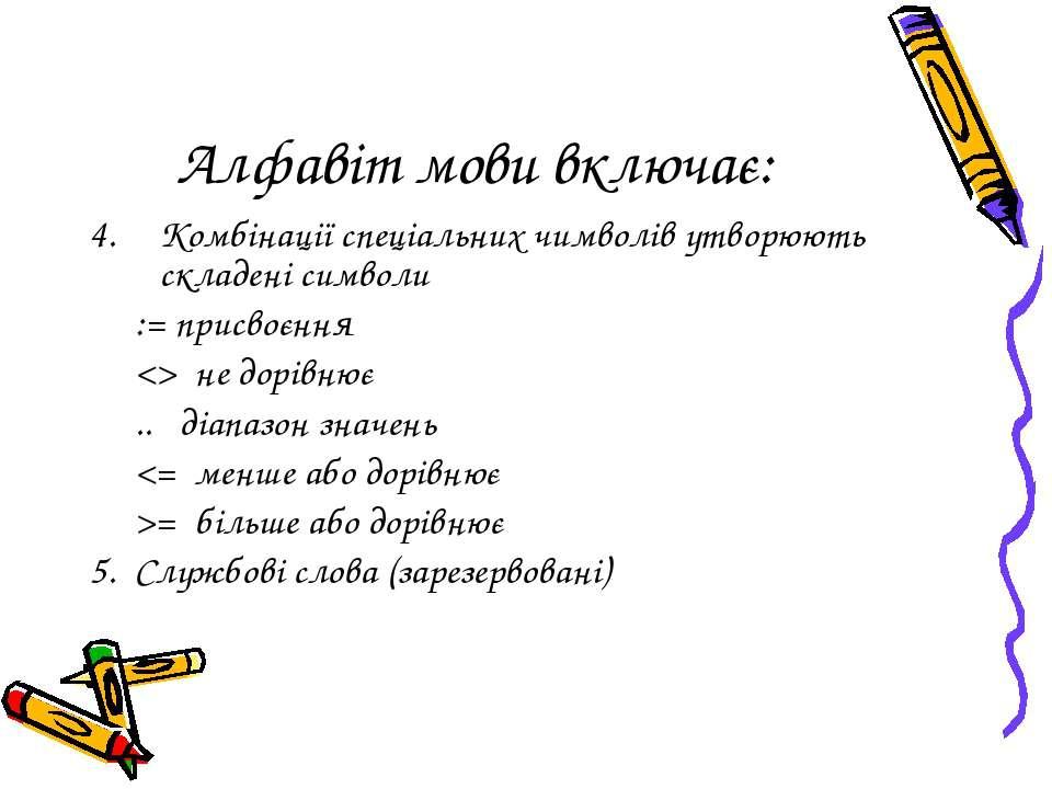 Алфавіт мови включає: Комбінації спеціальних чимволів утворюють складені симв...