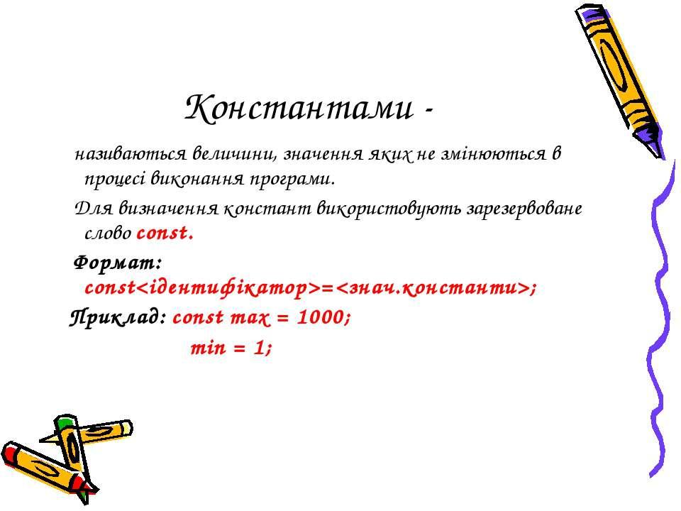 Константами - називаються величини, значення яких не змінюються в процесі вик...