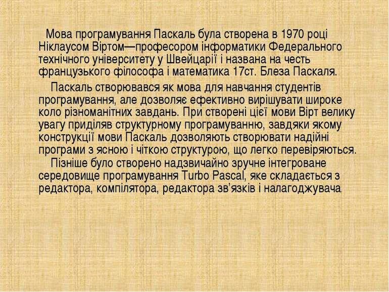 Мова програмування Паскаль була створена в 1970 році Ніклаусом Віртом—професо...