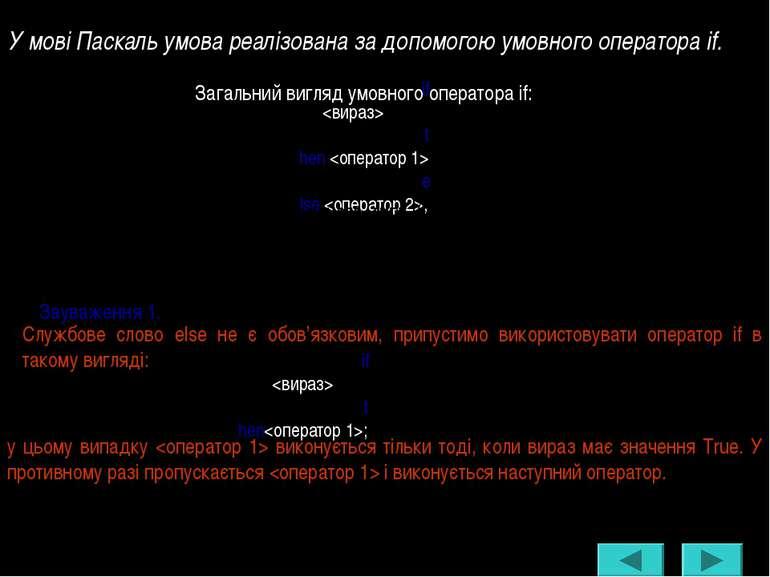 У мові Паскаль умова реалізована за допомогою умовного оператора if. Загальни...