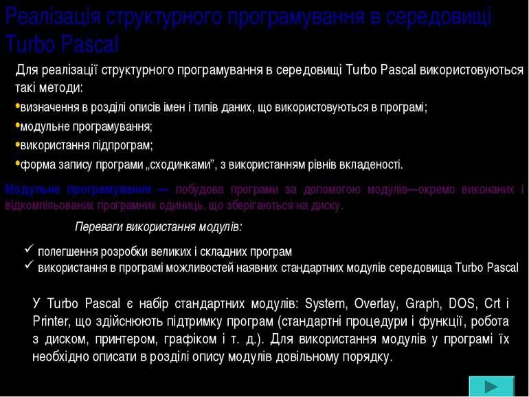 Реалізація структурного програмування в середовищі Turbo Pascal Для реалізаці...