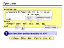 Програма program qq; procedure Pifagor(x0, y0, a, L: real; N: integer); ... e...