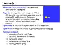 Анімація Анімація (англ. animation) – оживлення зображення на екрані. Задача:...