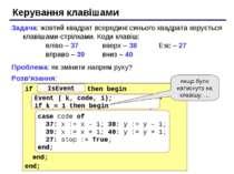 Керування клавішами Задача: жовтий квадрат всередині синього квадрата керуєть...