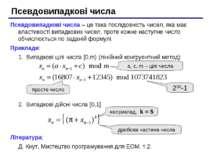 Псевдовипадкові числа Псевдовипадкові числа – це така послідовність чисел, як...