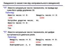 """Завдання (з захистом від неправильного введення) """"4"""": Ввести натуральне число..."""
