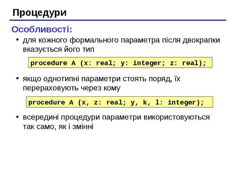 Процедури Особливості: для кожного формального параметра після двокрапки вказ...