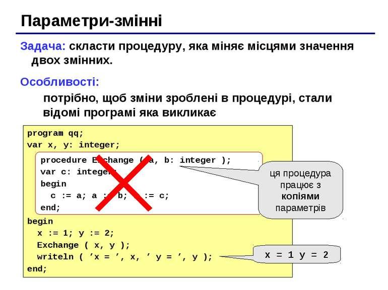 Параметри-змінні Задача: скласти процедуру, яка міняє місцями значення двох з...