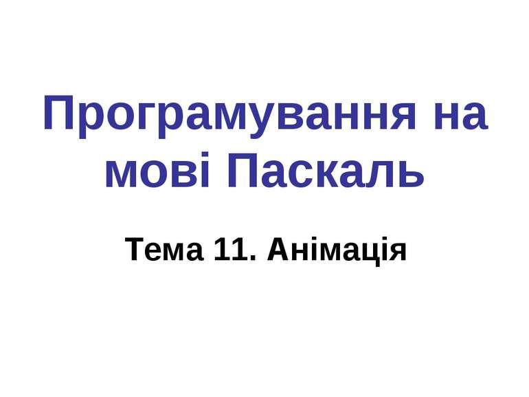 Програмування на мові Паскаль Тема 11. Анімація
