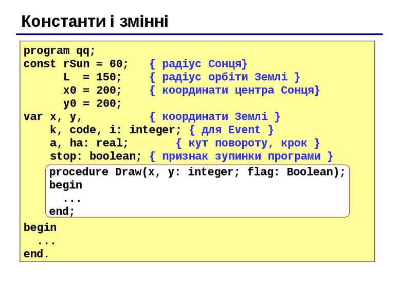 Константи і змінні program qq; const rSun = 60; { радіус Сонця} L = 150; { ра...