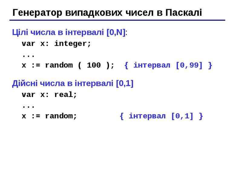 Генератор випадкових чисел в Паскалі Цілі числа в інтервалі [0,N]: var x: int...