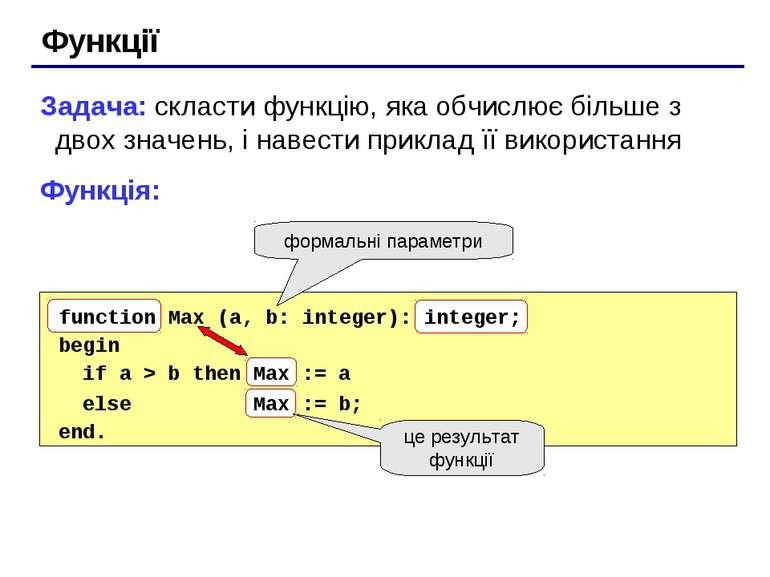 Функції Задача: скласти функцію, яка обчислює більше з двох значень, і навест...