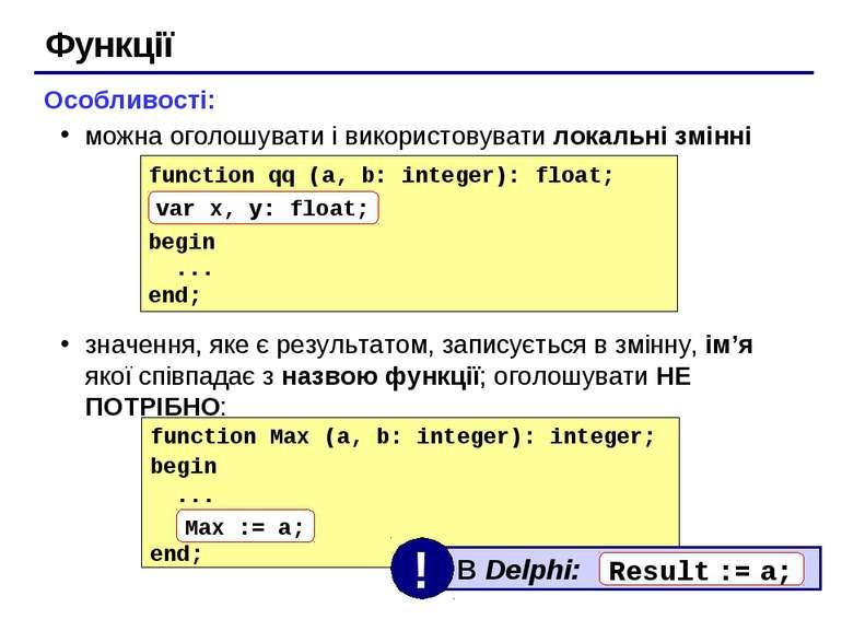 Функції Особливості: можна оголошувати і використовувати локальні змінні знач...