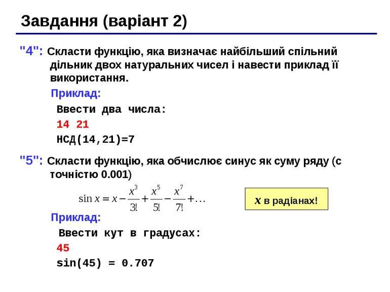 """Завдання (варіант 2) """"4"""": Скласти функцію, яка визначає найбільший спільний д..."""