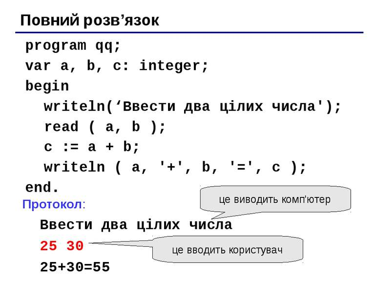 Повний розв'язок program qq; var a, b, c: integer; begin writeln('Ввести два ...