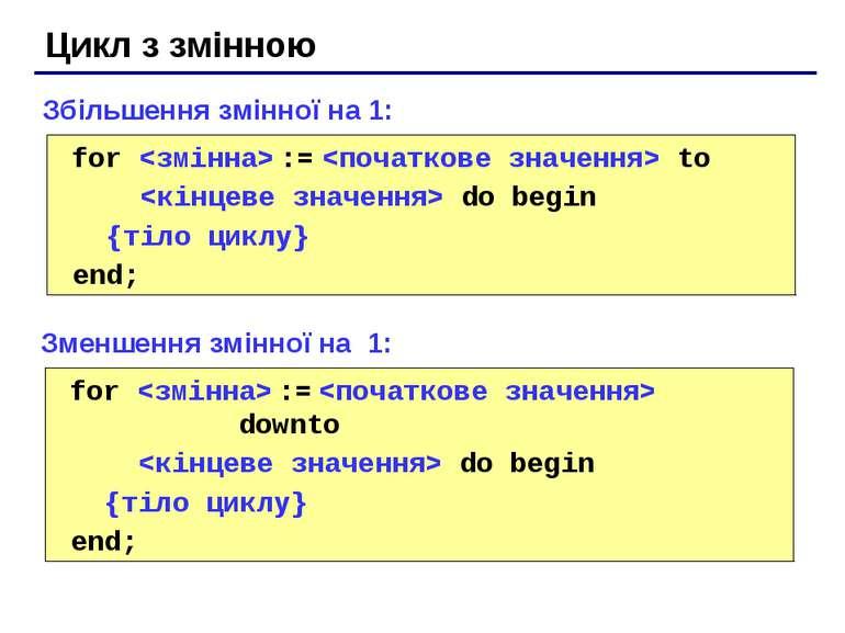 Цикл з змінною for := to do begin {тіло циклу} end; Збільшення змінної на 1: ...