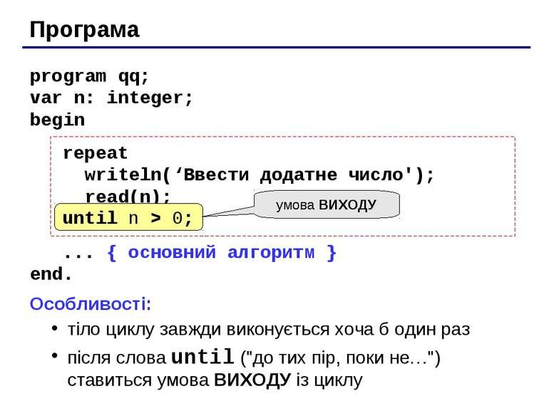 Програма program qq; var n: integer; begin repeat writeln('Ввести додатне чис...