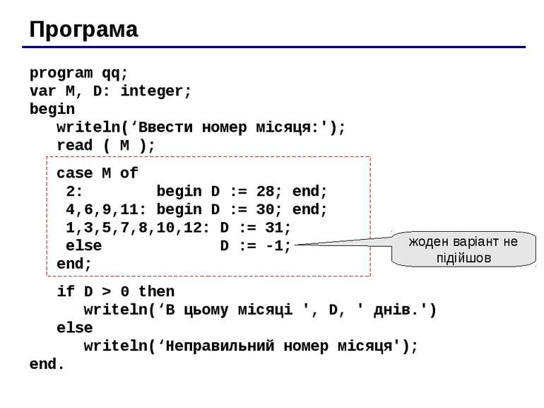 Програма program qq; var M, D: integer; begin writeln('Ввести номер місяця:')...