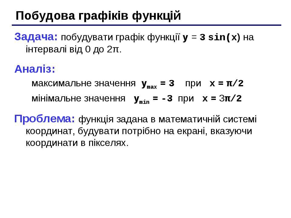 Побудова графіків функцій Задача: побудувати графік функції y = 3 sin(x) на і...