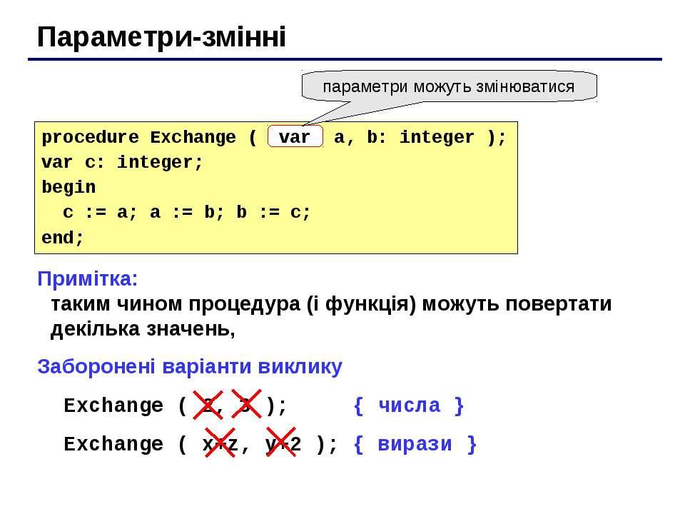 Параметри-змінні Примітка: таким чином процедура (і функція) можуть повертати...