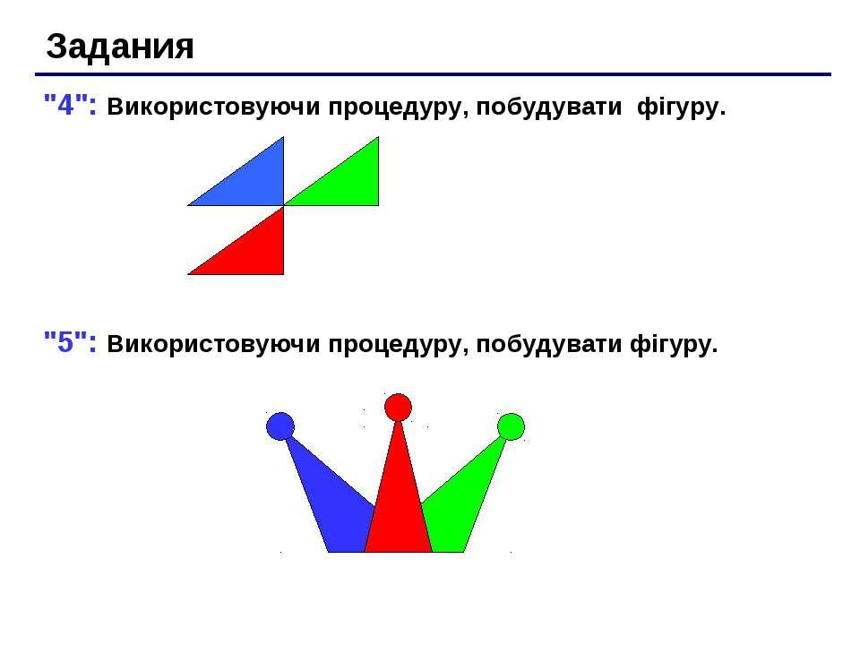 """Задания """"4"""": Використовуючи процедуру, побудувати фігуру. """"5"""": Використовуючи..."""