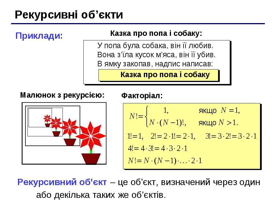 Рекурсивні об'єкти Рекурсивний об'єкт – це об'єкт, визначений через один або ...