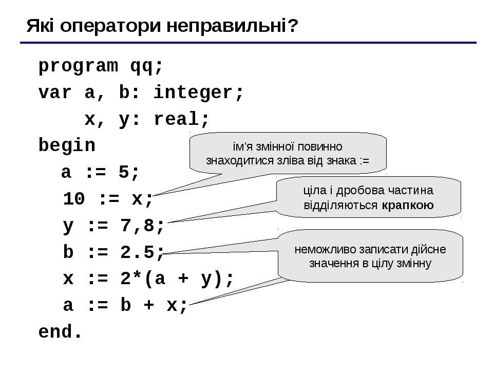 program qq; var a, b: integer; x, y: real; begin a := 5; 10 := x; y := 7,8; b...