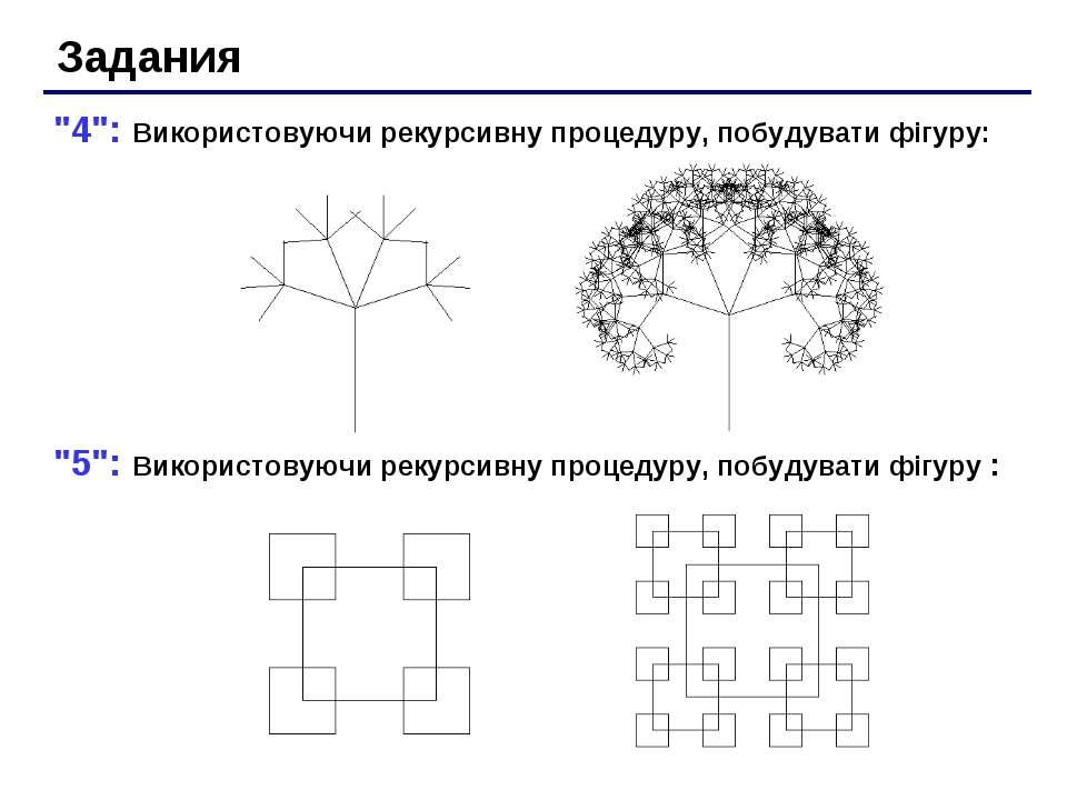 """""""4"""": Використовуючи рекурсивну процедуру, побудувати фігуру: """"5"""": Використову..."""