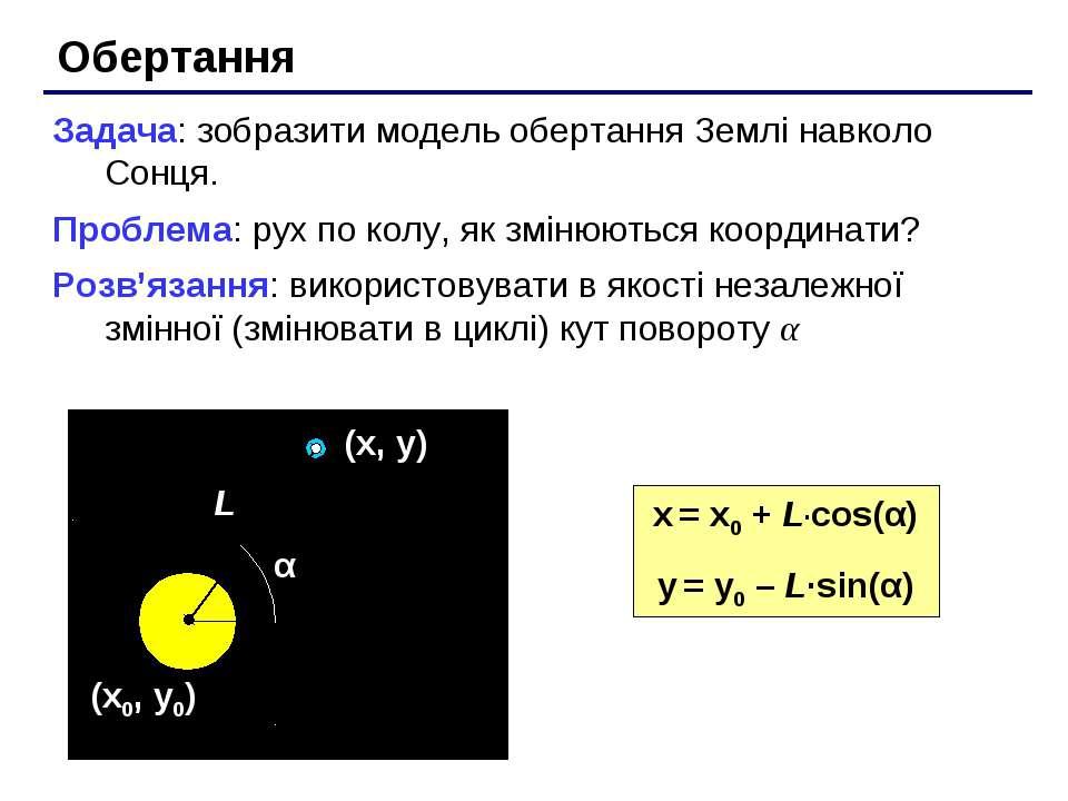 Обертання Задача: зобразити модель обертання Землі навколо Сонця. Проблема: р...
