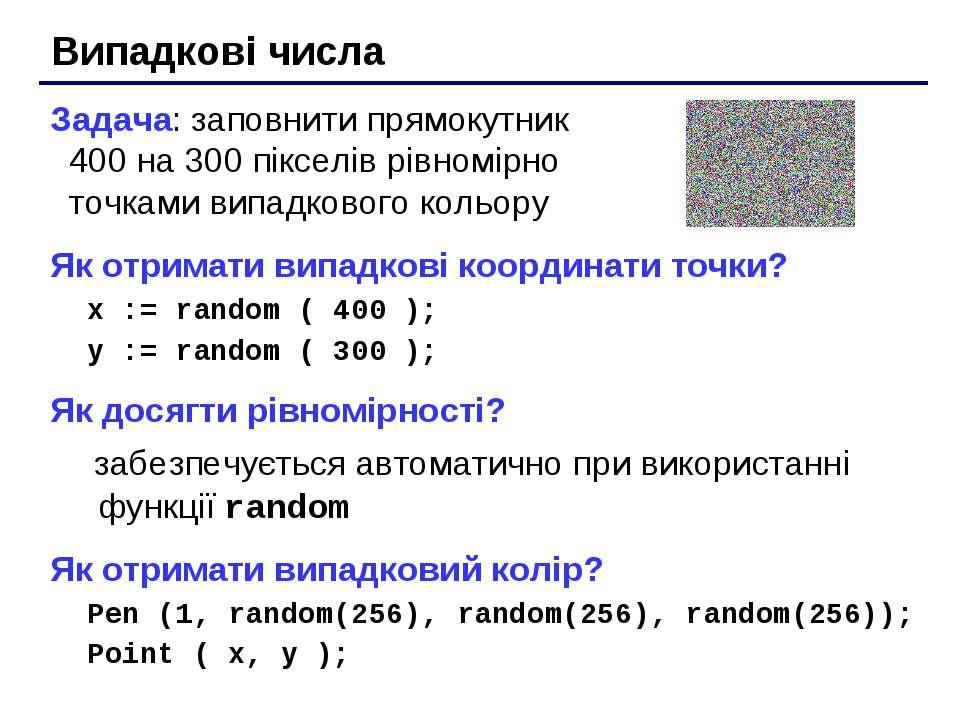 Випадкові числа Задача: заповнити прямокутник 400 на 300 пікселів рівномірно ...
