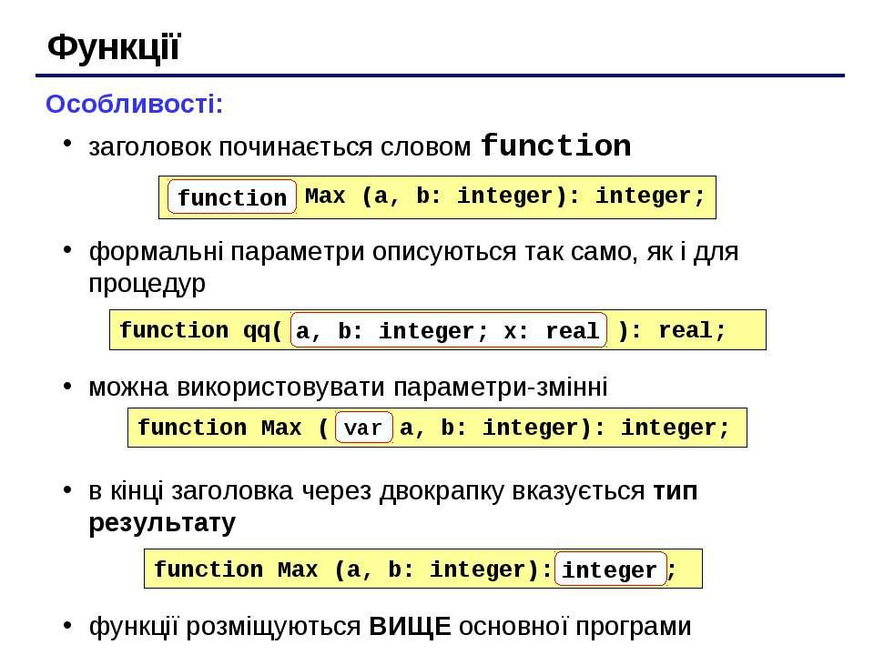 Функції Особливості: заголовок починається словом function формальні параметр...