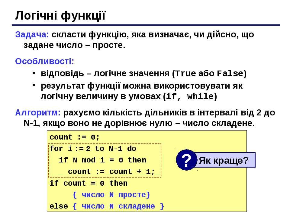 Логічні функції Задача: скласти функцію, яка визначає, чи дійсно, що задане ч...