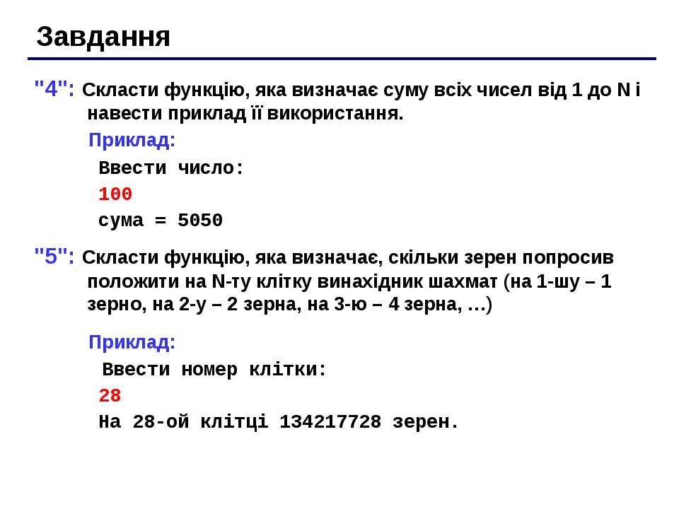 """Завдання """"4"""": Скласти функцію, яка визначає суму всіх чисел від 1 до N і наве..."""