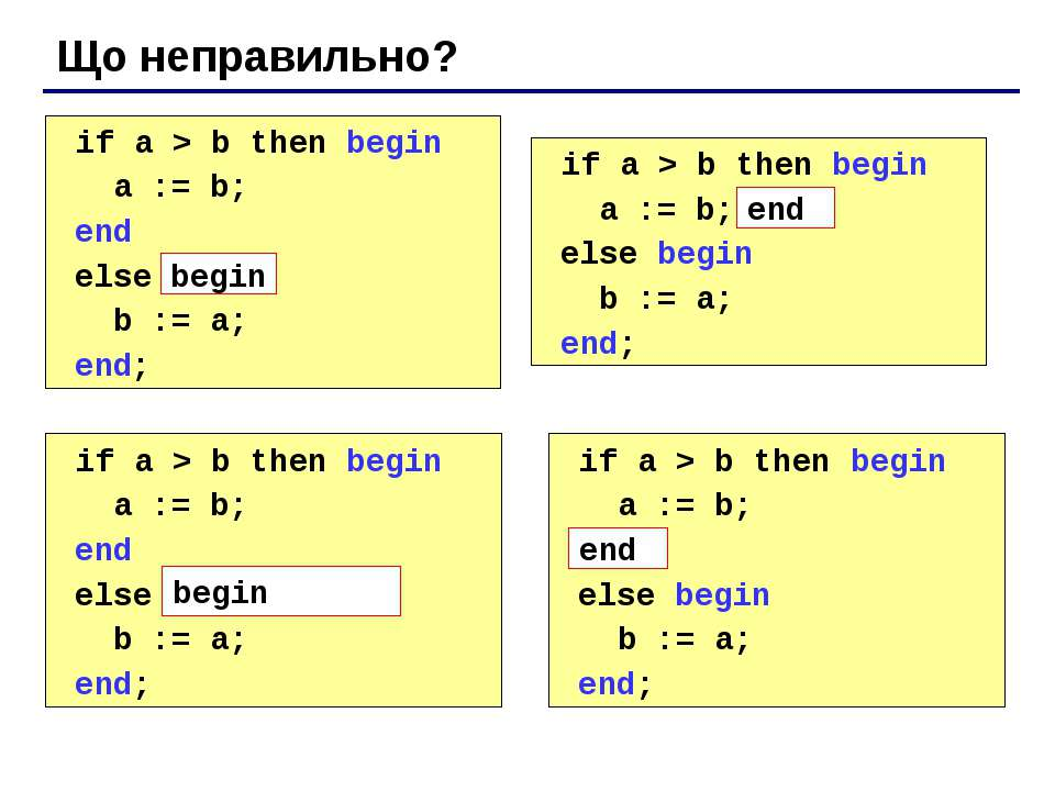 Що неправильно? if a > b then begin a := b; end else b := a; end; if a > b th...