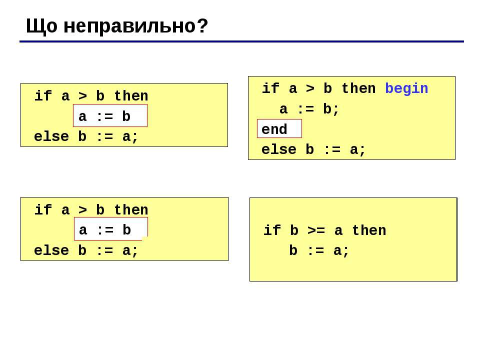 Що неправильно? if a > b then begin a := b; else b := a; if a > b then begin ...
