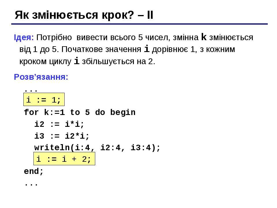 Як змінюється крок? – II Ідея: Потрібно вивести всього 5 чисел, змінна k змін...