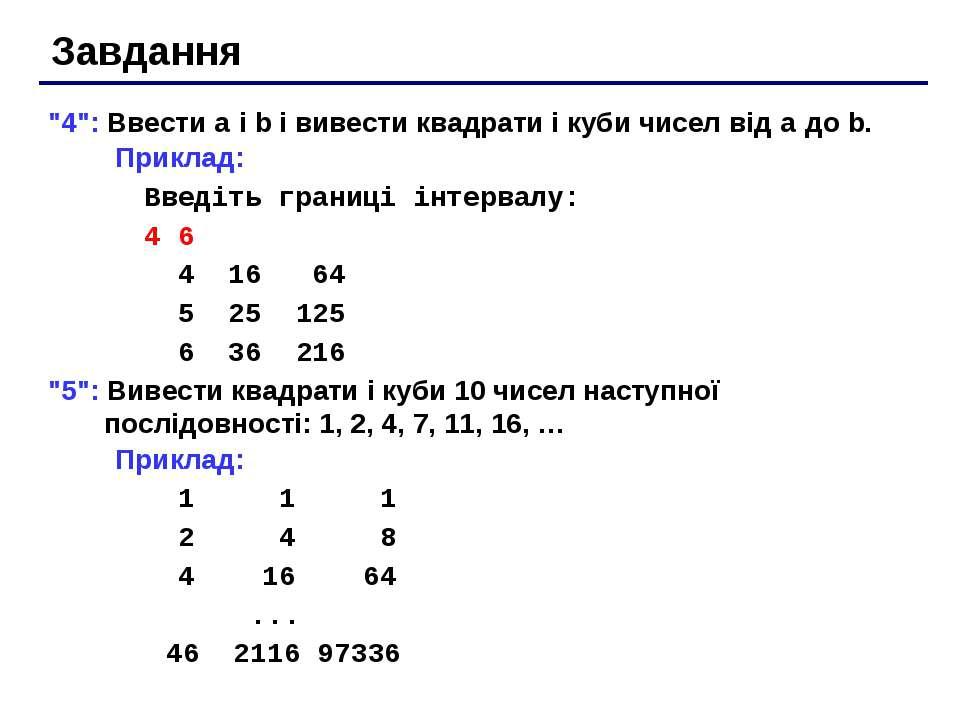 """Завдання """"4"""": Ввести a і b і вивести квадрати і куби чисел від a до b. Прикла..."""