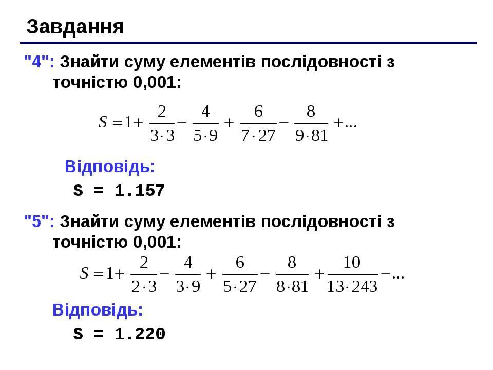"""Завдання """"4"""": Знайти суму елементів послідовності з точністю 0,001: Відповідь..."""