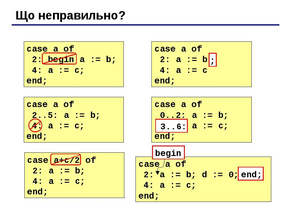 Що неправильно? case a of 2: begin a := b; 4: a := c; end; case a of 2: a := ...