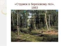 «Струмок в березовому лісі», 1883