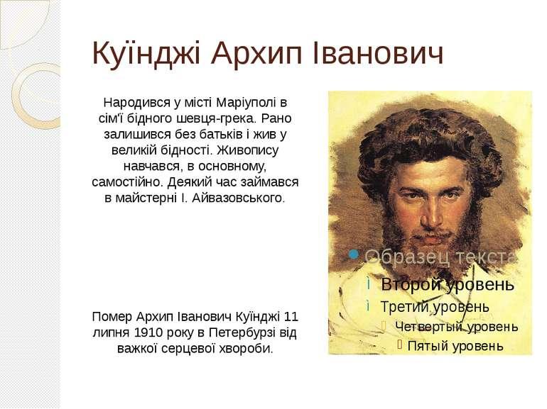 Куїнджі Архип Іванович Народився у місті Маріуполі в сім'ї бідного шевця-грек...